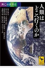 興亡の世界史 人類はどこへ行くのか (講談社学術文庫) Kindle版