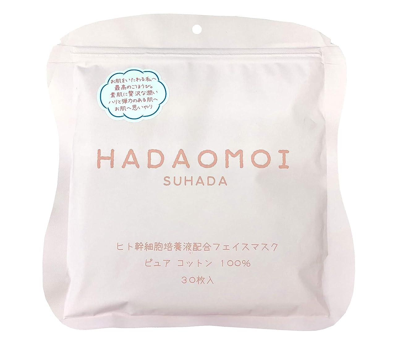 略語政治家のあからさまHADAOMOI(ハダオモイ) ヒト幹細胞フェイスマスク 30枚入
