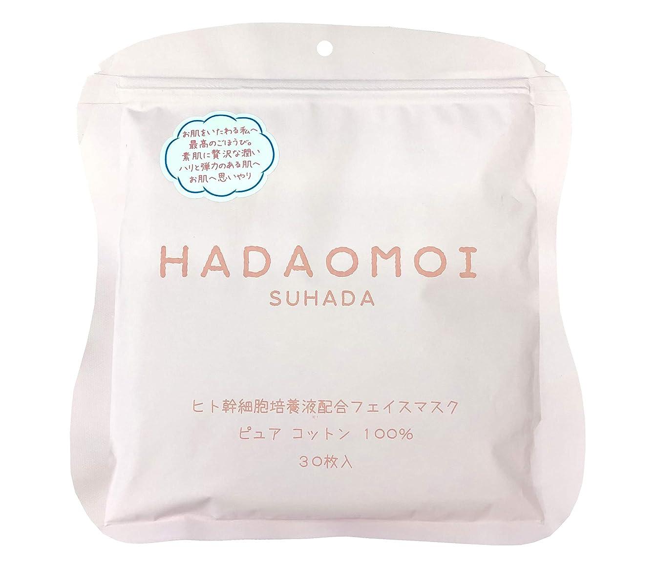 放射性誤解返済HADAOMOI(ハダオモイ) ヒト幹細胞フェイスマスク 30枚入