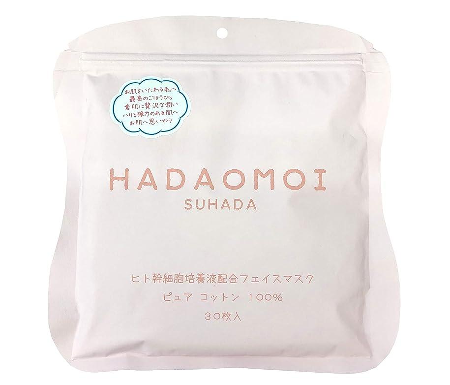 ドリンク癌分析するHADAOMOI(ハダオモイ) ヒト幹細胞フェイスマスク 30枚入