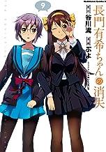 表紙: 長門有希ちゃんの消失(9) (角川コミックス・エース) | ぷよ