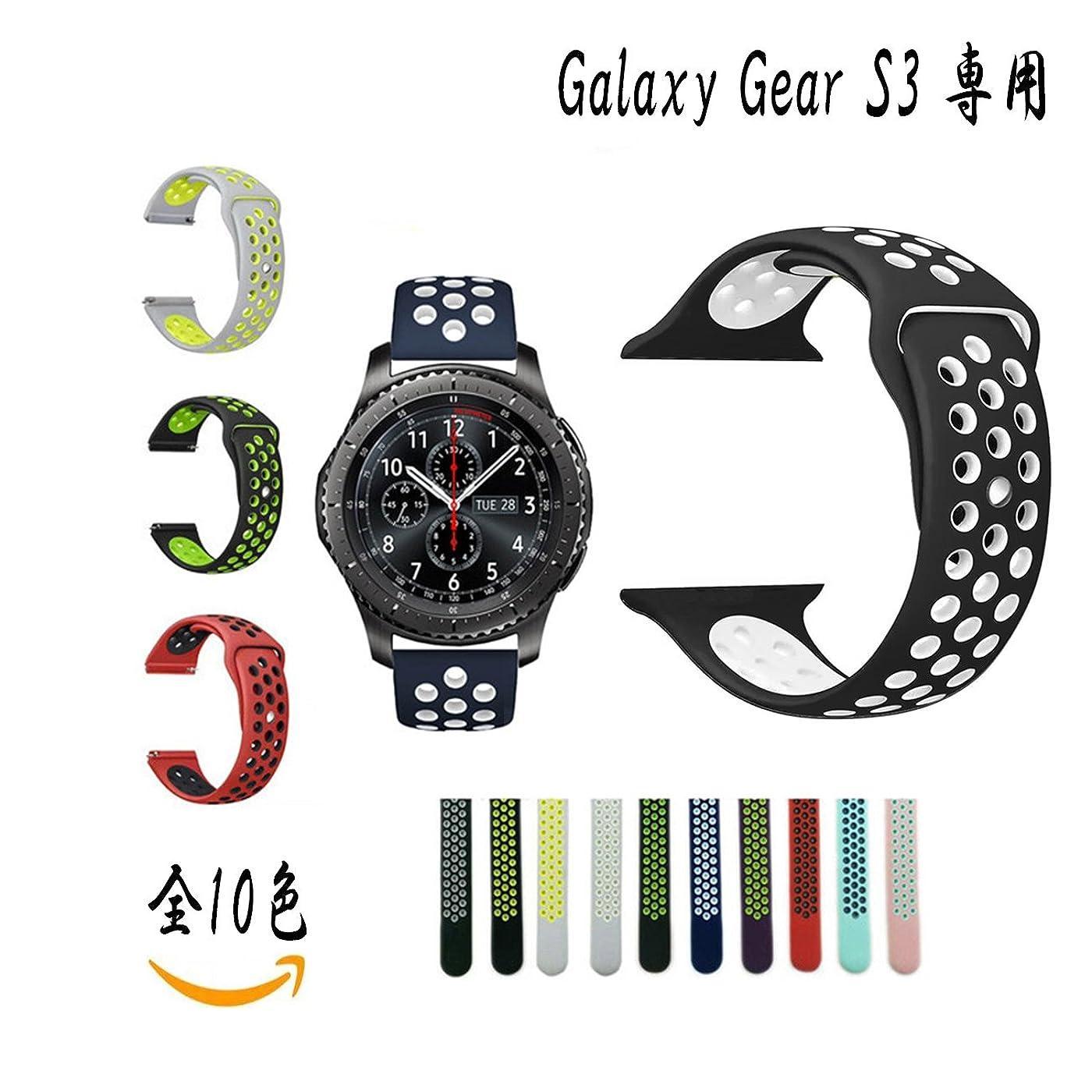 部分的にを除く音【万屋】Galaxy Gear S3 スポーツバンド 全10色 高級シリコンバンド Galaxy Gear S3 に向け 専用スポーツバンド 通気 汚れ防止 水洗い可 Galaxy Gear S3 人気スポーツバンド (Galaxy Gear S3, ブラック+ホワイト)