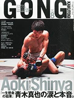 GONG(ゴング)格闘技 2015年8月号