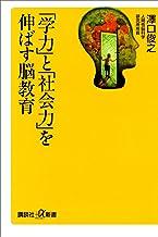 表紙: 「学力」と「社会力」を伸ばす脳教育 (講談社+α新書) | 澤口俊之
