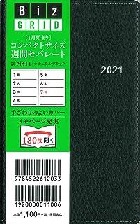 2021年1月始まり コンパクトサイズ週間セパレート ナチュラルブラック 【N311】 (永岡書店のシンプル手帳 Biz GRID)