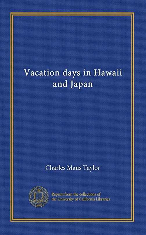 アルカイック釈義プレミアVacation days in Hawaii and Japan