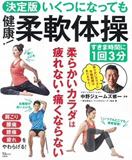 決定版 いくつになっても健康! 柔軟体操 すきま時間に1回3分 (TJMOOK)