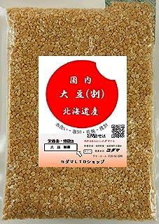 大豆 挽割 500g 北海道産