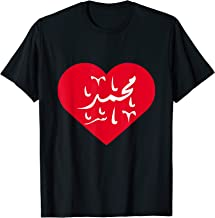 I Love Prophet Muhammad Gift Red Heart Arabic Calligraphy T-Shirt