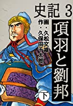 表紙: 史記 3 項羽と劉邦 下 | 久保田千太郎