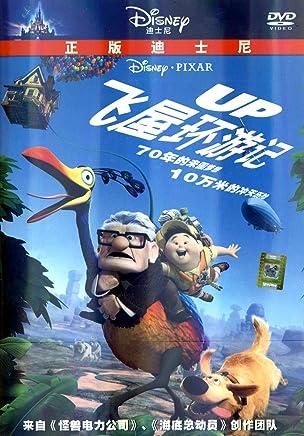 飞屋环游记(DVD9)