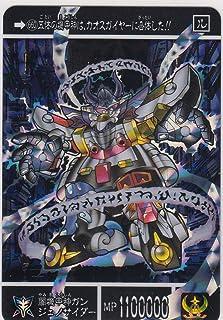 No.660 闇機甲神ガンジェノサイダー カードダス ベストセレクションセット プレミアムバンダイ復刻版 SDガンダム外伝ver. バーサスナイツ