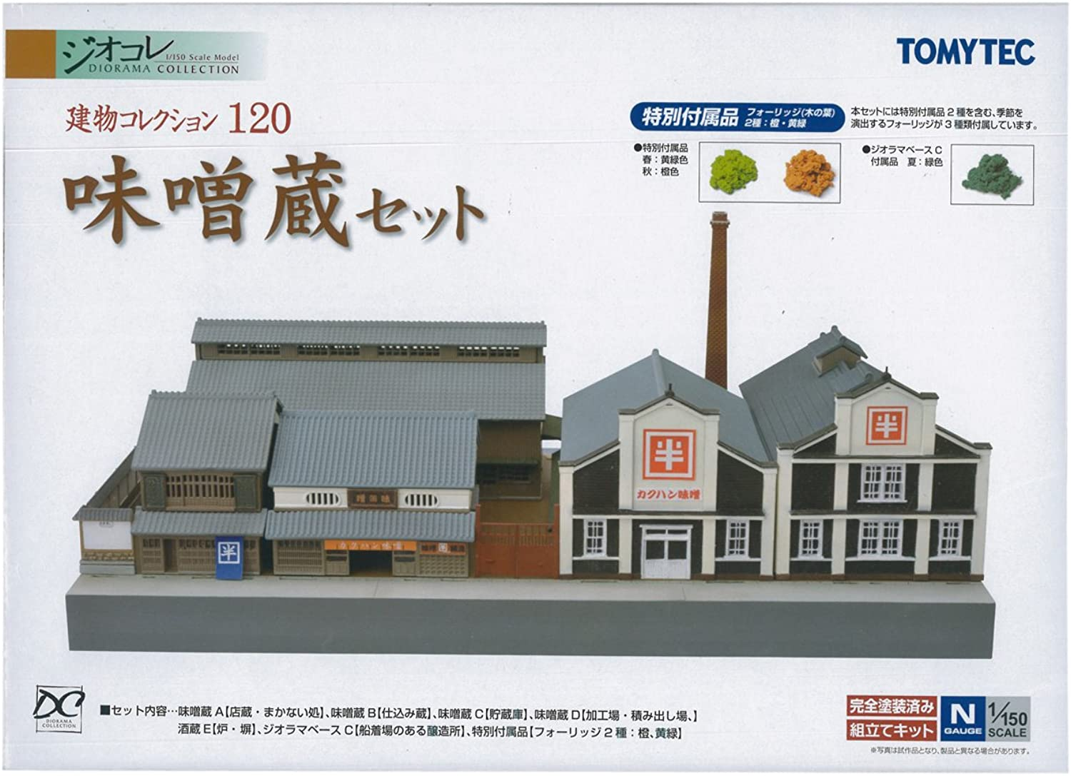 The Building Collection 120 - Storehouse Set for Miso