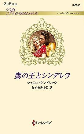 鷹の王とシンデレラ (ハーレクイン・ロマンス)