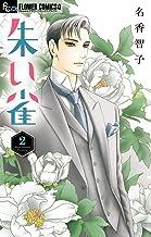 表紙: 朱い雀(2) (フラワーコミックスα) | 名香智子