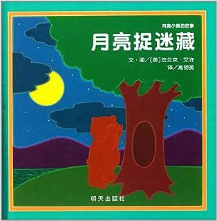 どこへいったの、お月さま 信誼世界精選図画書 中国語絵本