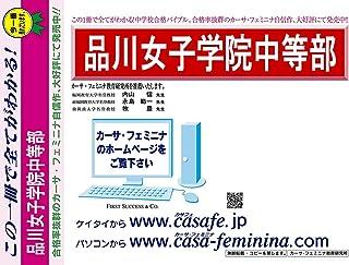 品川女子学院中等部【東京都】 最新過去・予想・模試5種セット 1割引(最新の過去問題集1冊[HPにある過去問のうちの最新]、予想問題集A1、直前模試A1、合格模試A1、開運模試A1)