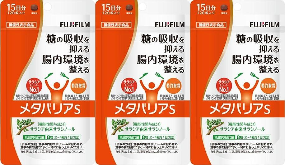 知覚換気する長椅子【3個セット】メタバリアS 120粒