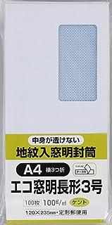 キングコーポレーション 封筒 窓付き 地紋付 長形3号 テープ付 100枚 ホワイト N3MJW100Q