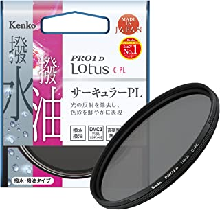 Kenko 46mm Pro1d Lotus Circular Polarizer (C-PL) - Water-Repellent & Oil Repellent Function, Digital Multi-Coated 2, Camera Lens Filters