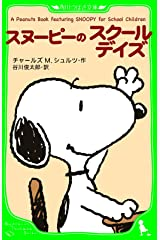 A Peanuts Book featuring SNOOPY for School Children スヌーピーのスクールデイズ (角川つばさ文庫) Kindle版