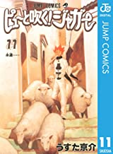 表紙: ピューと吹く!ジャガー モノクロ版 11 (ジャンプコミックスDIGITAL) | うすた京介