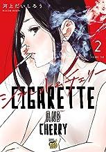 表紙: シガレット&チェリー 2 (チャンピオンREDコミックス) | 河上だいしろう