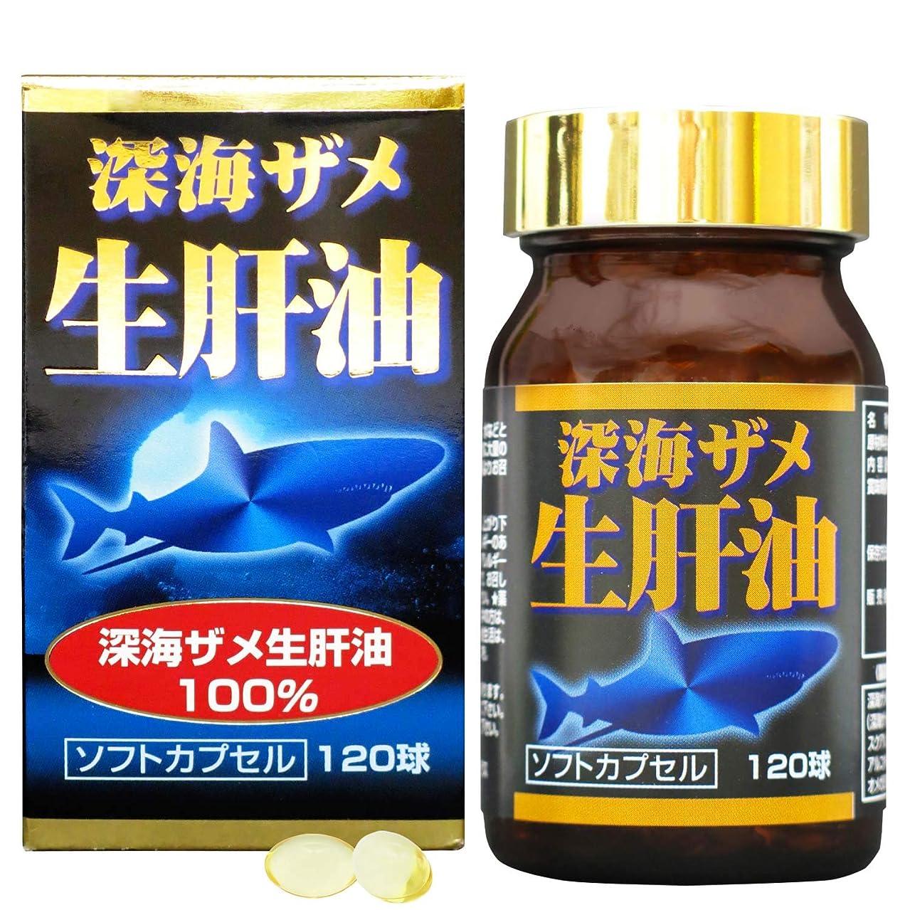 取り付け相対サイズ関与するユウキ製薬 深海ザメ生肝油 30日分 120球