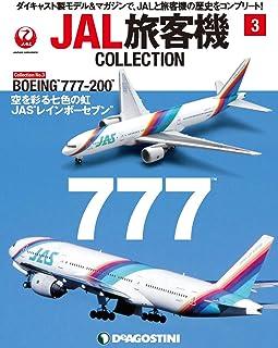 JAL旅客機コレクション 3号 [分冊百科] (モデル付)