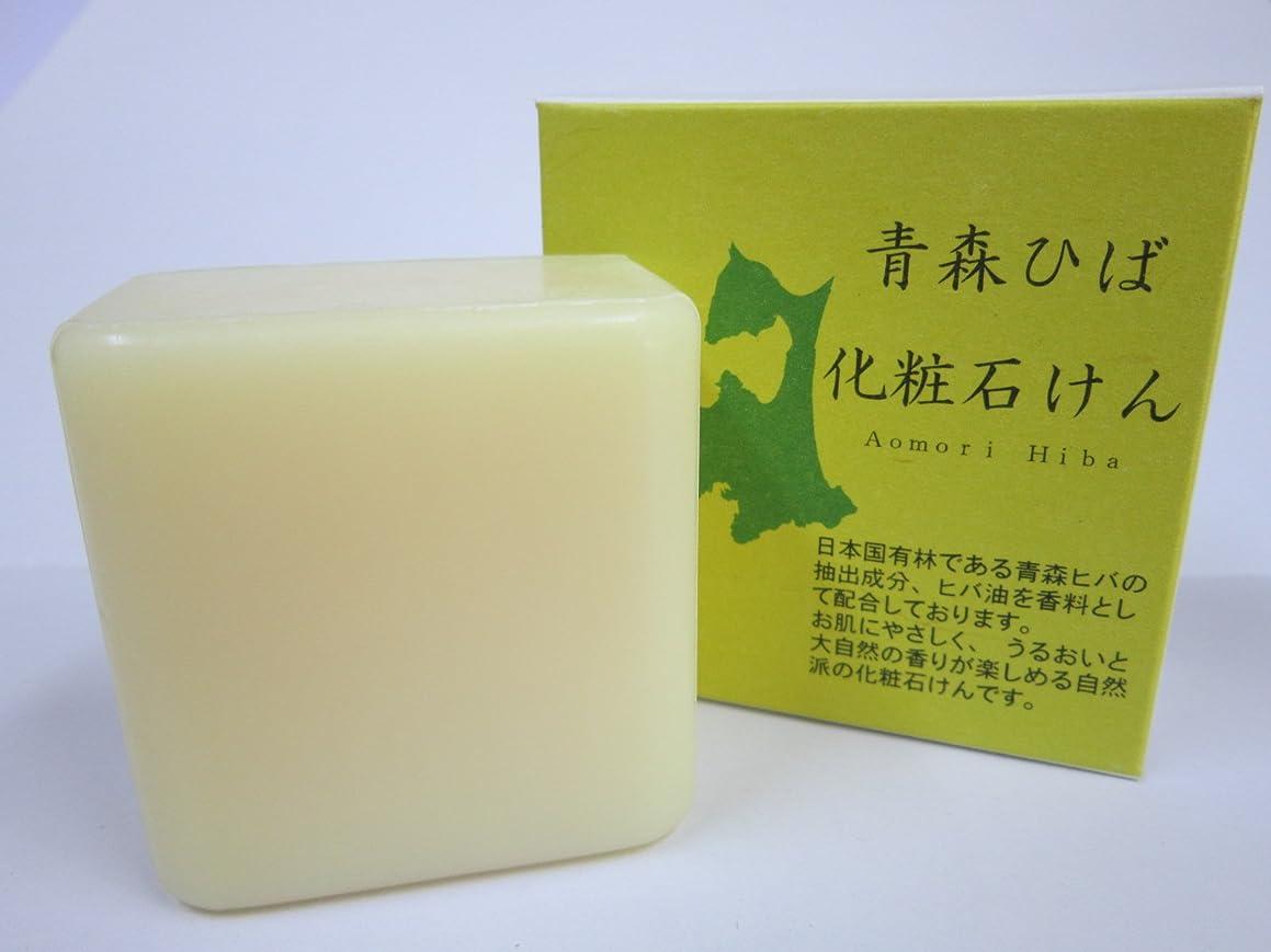 鑑定侵入するリング青森ひば化粧石けん 100g×5個 (旧名:ひばの森化粧石鹸)