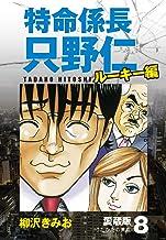 特命係長 只野仁 ルーキー編 愛蔵版 8「うたかたの東京」