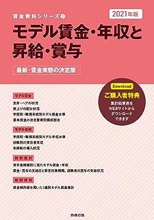 2021年版 モデル賃金・年収と昇給・賞与 (賃金資料シリーズ1)