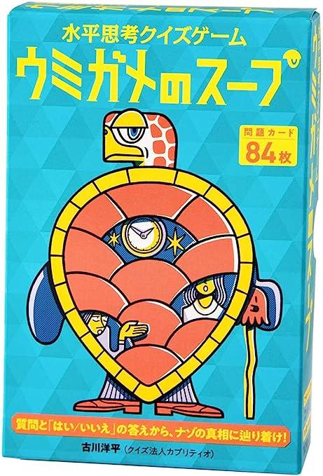 ゲーム スープ ウミガメ の