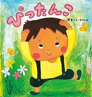 ぴったんこ (たんぽぽえほんシリーズ)