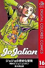 表紙: ジョジョの奇妙な冒険 第8部 カラー版 16 (ジャンプコミックスDIGITAL) | 荒木飛呂彦
