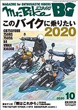 Mr.Bike BG (ミスター・バイク バイヤーズガイド) 2020年10月号 [雑誌]