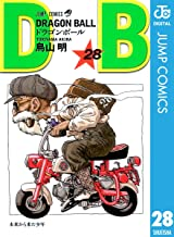 表紙: DRAGON BALL モノクロ版 28 (ジャンプコミックスDIGITAL)   鳥山明