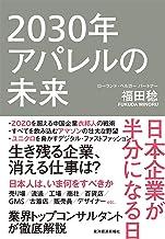 表紙: 2030年アパレルの未来―日本企業が半分になる日 | 福田 稔