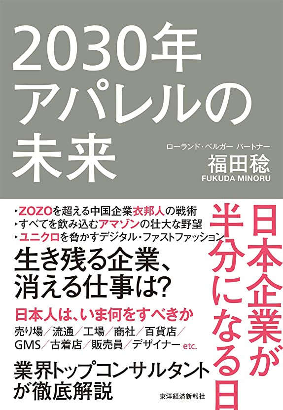 追い払う平らにする共同選択2030年アパレルの未来―日本企業が半分になる日