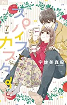 表紙: スパイスとカスタード(7) (フラワーコミックス)   宇佐美真紀