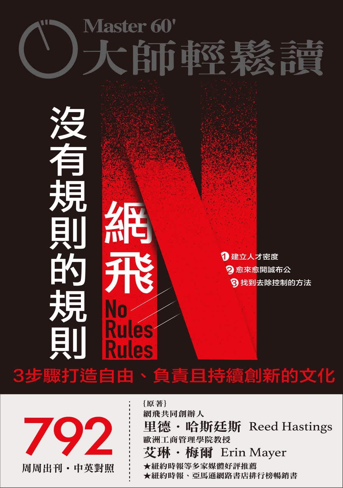 網飛沒有規則的規則: 3步驟打造自由、負責且持續創新的文化 (大師輕鬆讀 Book 792) (Traditional Chinese Edition)