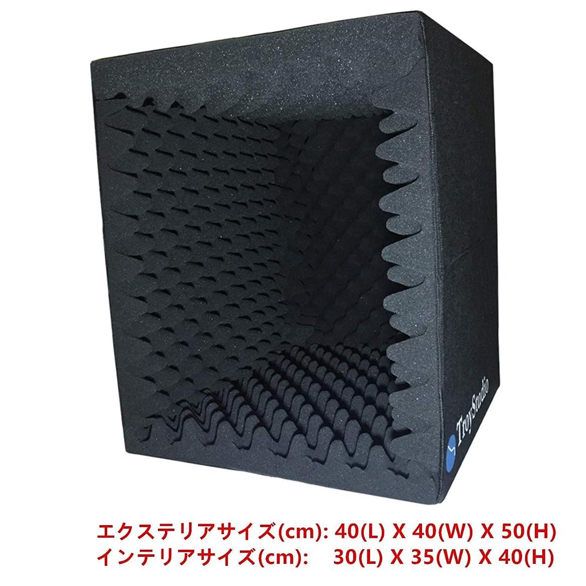 ラベパトロール強風TroyStudio ポータブルレコーディングボーカルブースサウンドボックス - |リフレクションフィルター & マイクアイソレーションシールド| - |大型、折りたたみ式、スタンドマウント可能、高密度の吸音フォーム|(黒, 大きいサイズ)