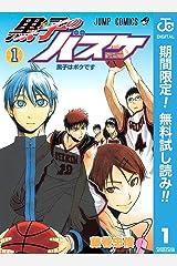 黒子のバスケ モノクロ版【期間限定無料】 1 (ジャンプコミックスDIGITAL) Kindle版