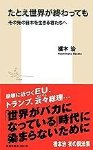表紙: たとえ世界が終わっても その先の日本を生きる君たちへ (集英社新書)   橋本治