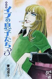 イブの息子たち 3 (プリンセス・コミックスα)