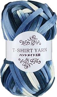 【ハンドメイド工房】tシャツヤーン T-SHIRT YARN 編み糸 マーブル ブルー系