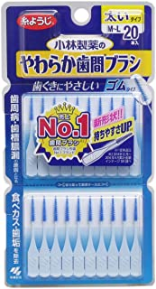 やわらか歯間ブラシ M‐Lサイズ × 5個セット