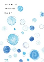表紙: 川のむこう つれづれノート(14) (角川文庫) | 銀色 夏生