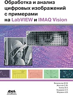 Obrabotka i analiz tsifrovyh izobrazhenij s primerami na LabVIEW i IMAQ Vision (Russian Edition)
