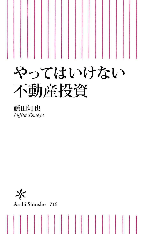 男らしさ順応性のある哀やってはいけない不動産投資 (朝日新書)